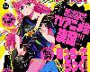 漫畫作品《孤獨搖滾!》宣布電視動畫化(8P)